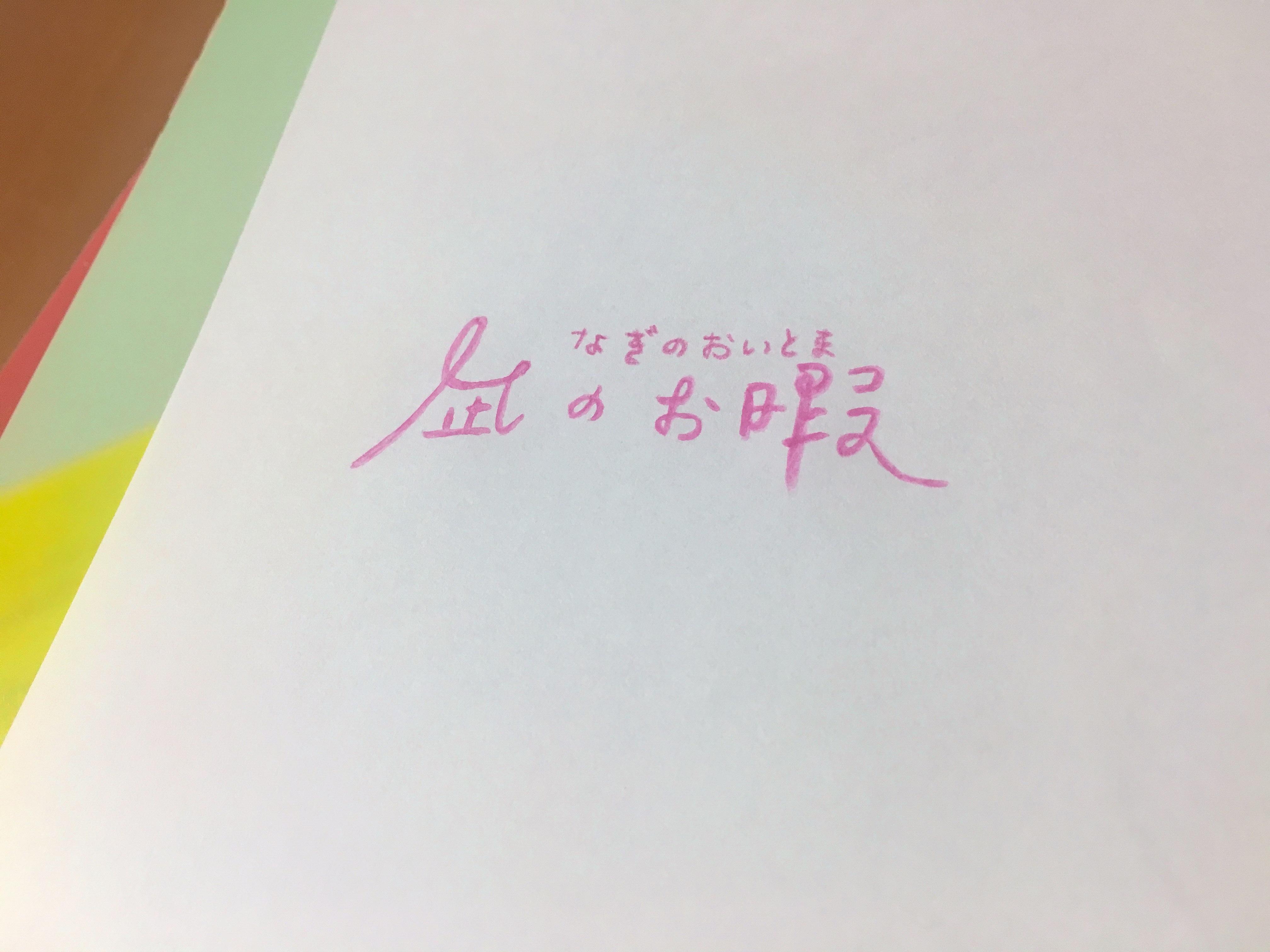 【女優から学ぶファッション】ドラマ『凪のお暇』が最高すぎました_1