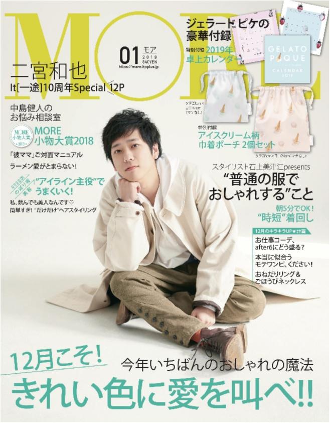 内田理央がMORE初表紙! MORE1月号(付録なし版)はだーりおの笑顔が目印です♪_5