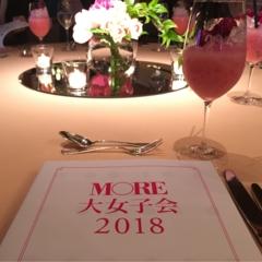 【MORE 大女子会2018】豪華な女子会をレポートします!