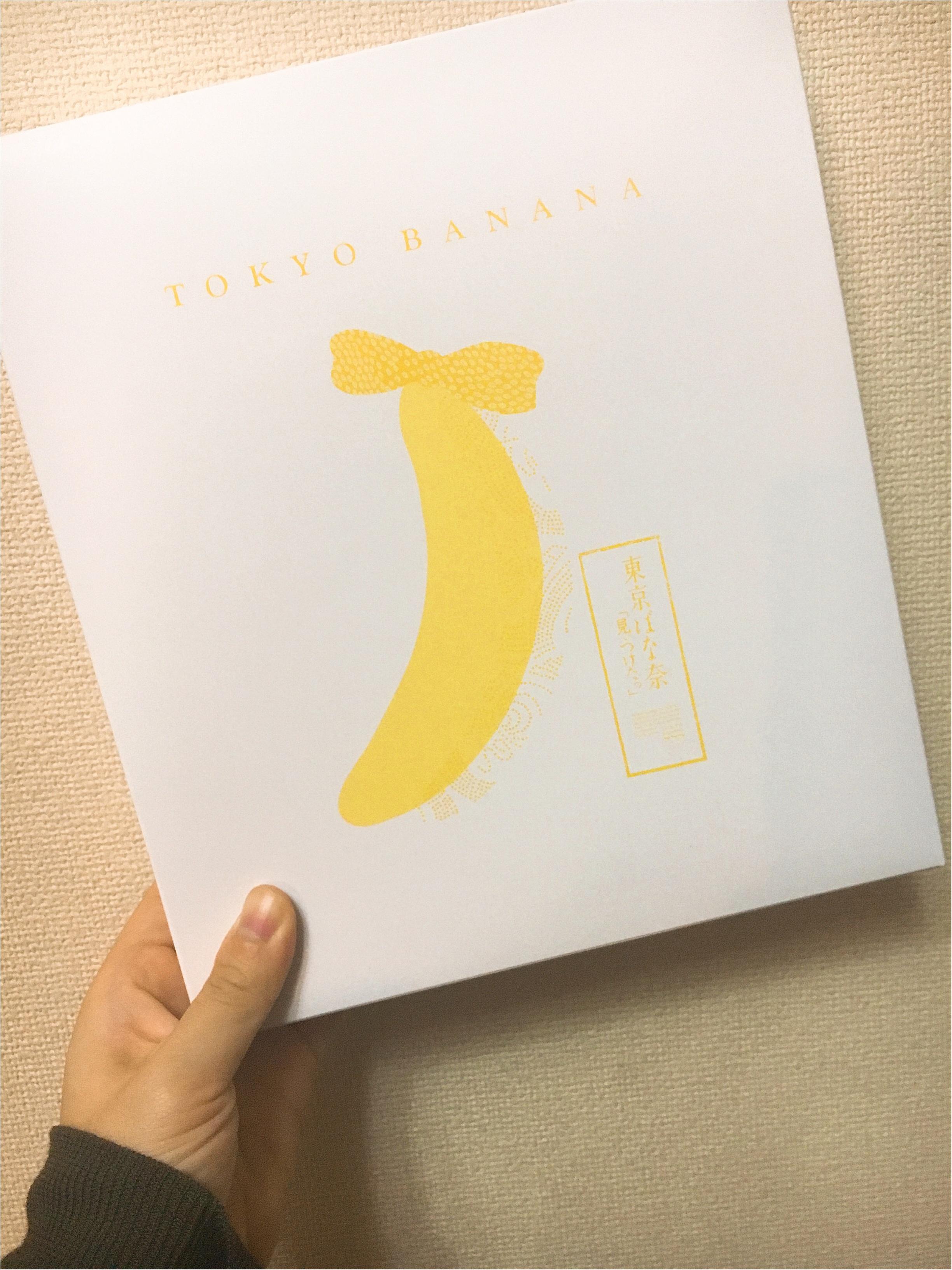 【ご当地モア♡東京】祝!シャンシャン生誕記念♡帰省の定番土産『東京ばなな』がパンダに?!お土産上手の褒められ上手でみんなの話題を独り占め♡♡_2