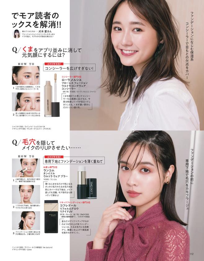 日本全国の美容好きOLに贈るMOREベストコスメ2019(3)