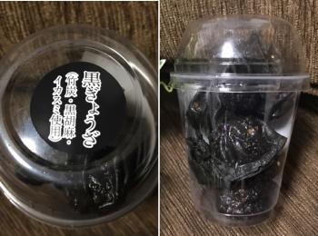 【ローソン】12個入り200円!コスパ最強《黒餃子》にハマりました♡