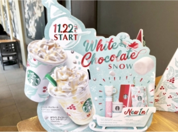 【スタバ】11/22スタート!《ホワイトチョコレートスノーフラペチーノ》ってどんな味?
