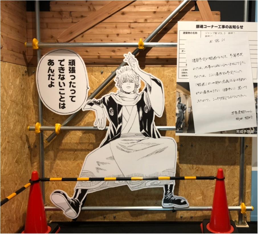 いよいよ後10日!【創刊50周年記念ジャンプ展vol.3】に行ってきました❤️_9