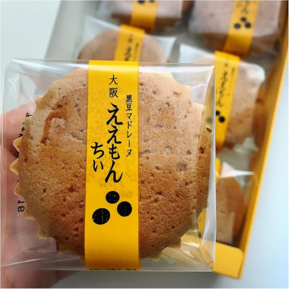 【大阪土産】黒豆マドレーヌ「ええもんちい」が超おいしい!_2