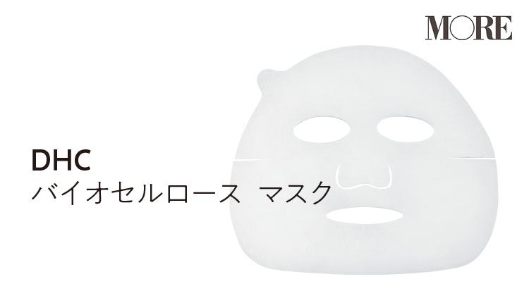 美プロの推し「シートマスク」記事Photo Gallery_1_3