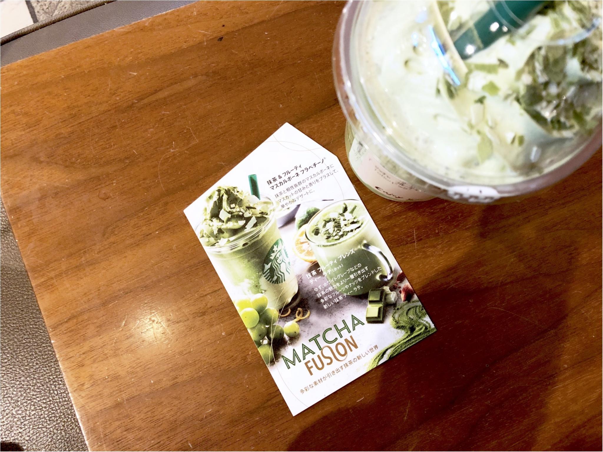 【スタバ】今日から発売の《抹茶フュージョン》!抹茶なのにマスカットの味?な、新作フラペチーノが絶品❤️_5