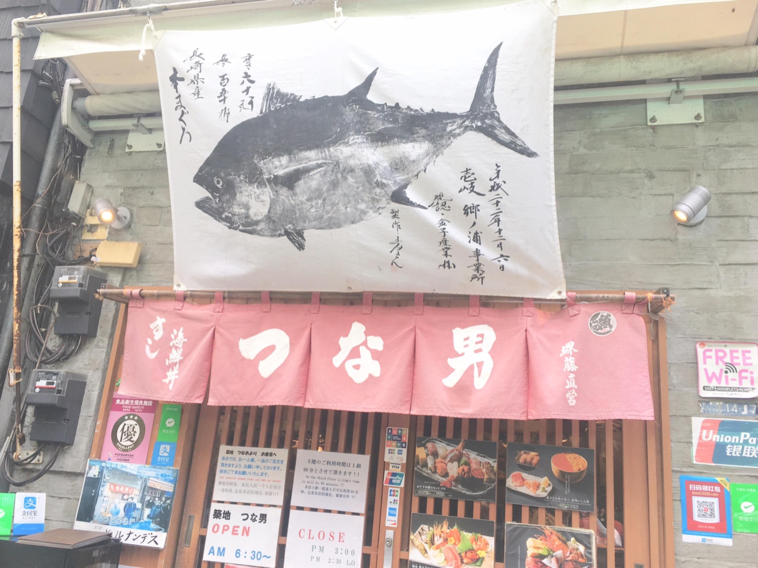 《東京女子旅-築地-》まだまだ盛り上がる築地で赤身から大トロまでまぐろ20貫!_2