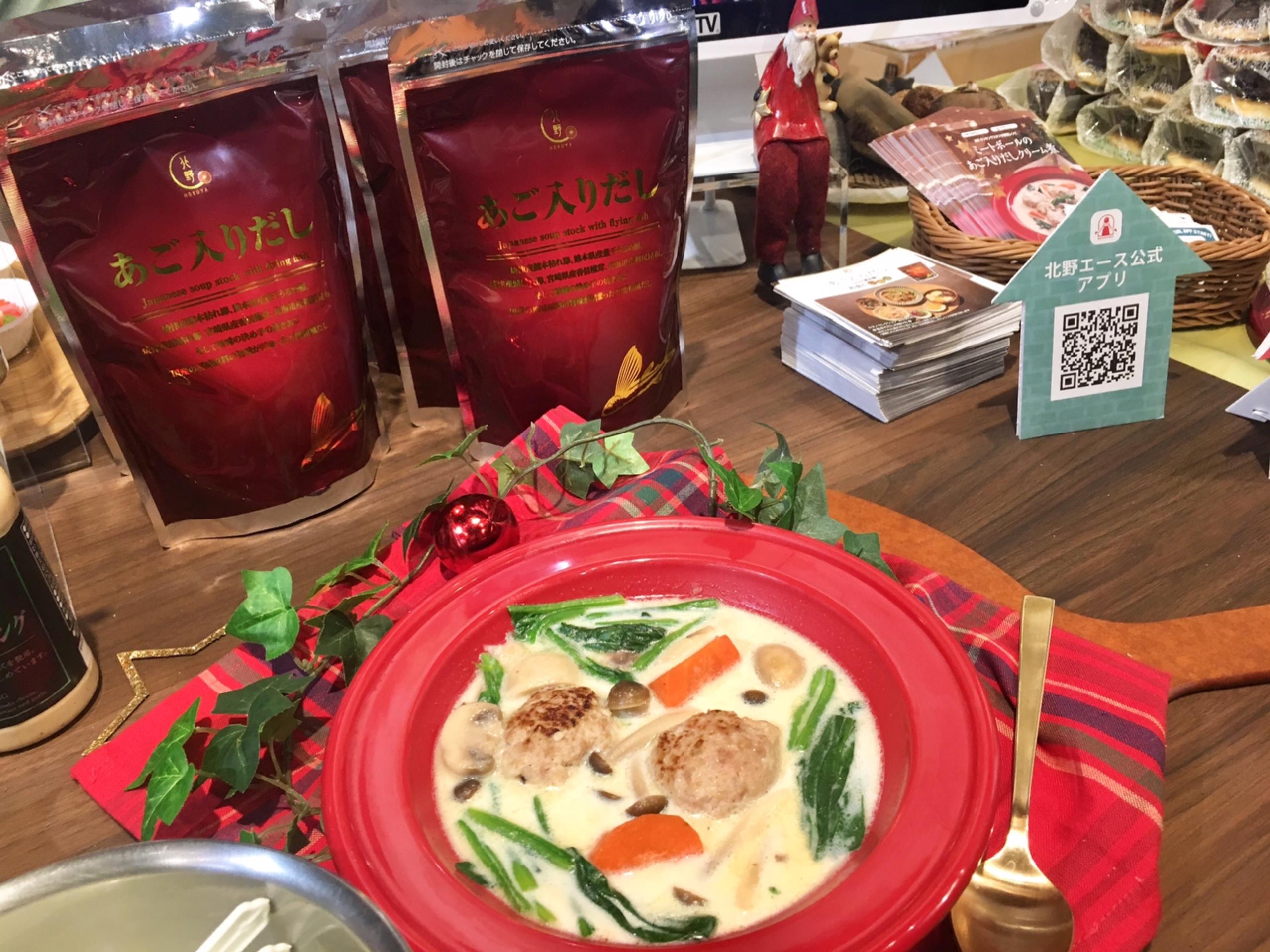 料理教室ABCクッキング『クリスマスパーティー』へ_1