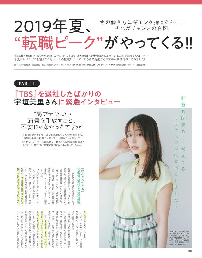 """2019年夏、""""転職ピーク""""がやってくる!!"""