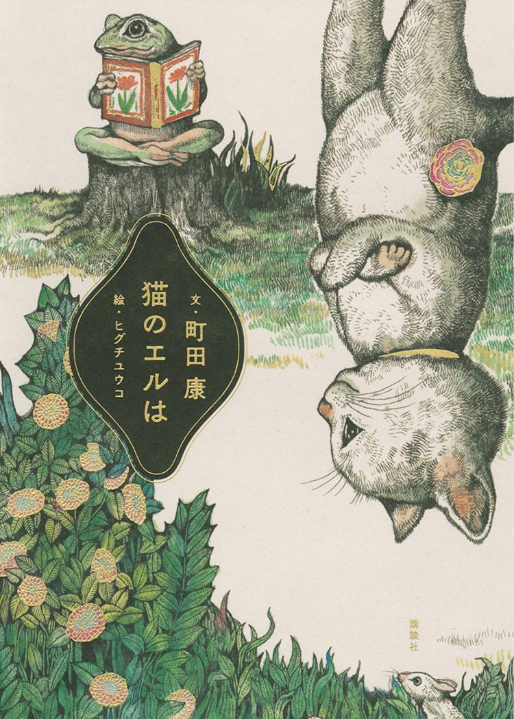 町田 康,ヒグチユウコ,猫のエルは