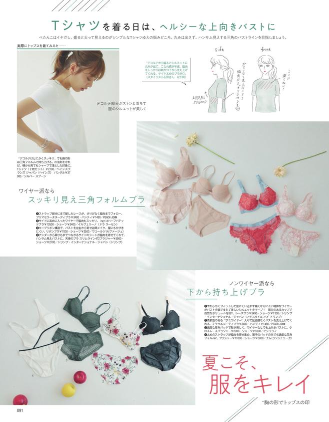 夏こそ、服をキレイに見せるためのブラを選ぼう!(2)
