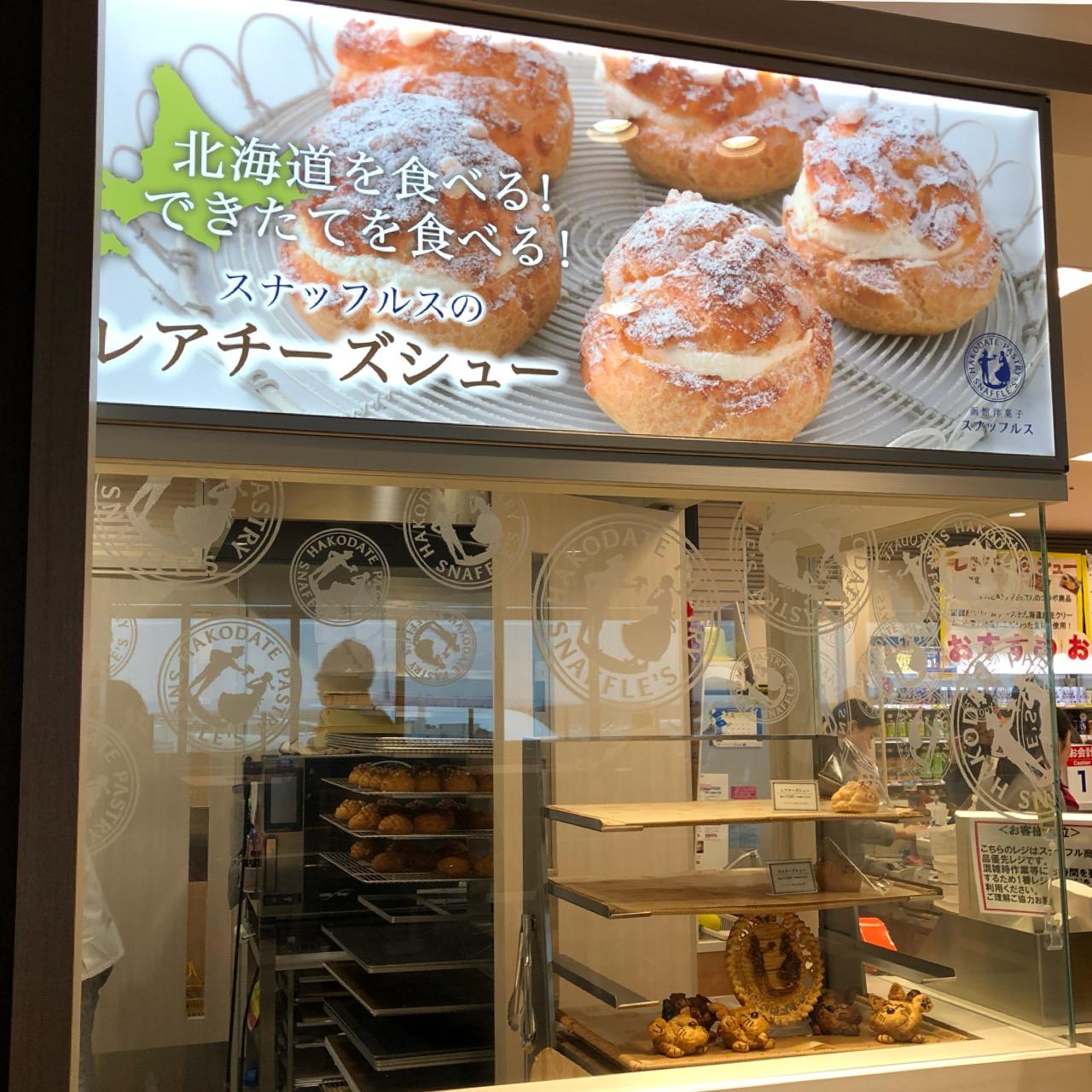 <新千歳空港限定>スナッフルスの濃厚なレアチーズシュークリームが食べられるのココだけ!♡_2