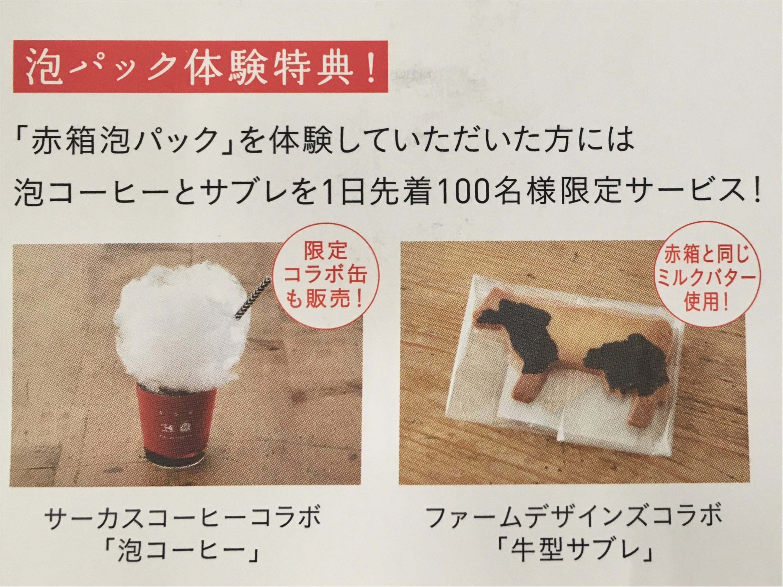 《〜9/24》牛乳石鹸赤箱90周年イベントでフォトジェニックな泡体験♡_3