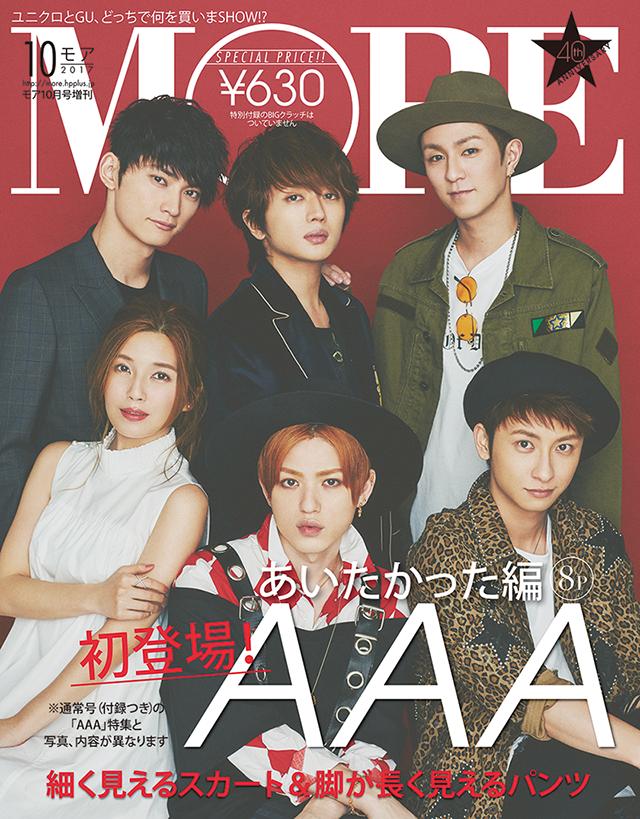 【TwitterとInstagramで大反響!】MORE10月号 AAAの本誌未公開カットまとめ♡_1