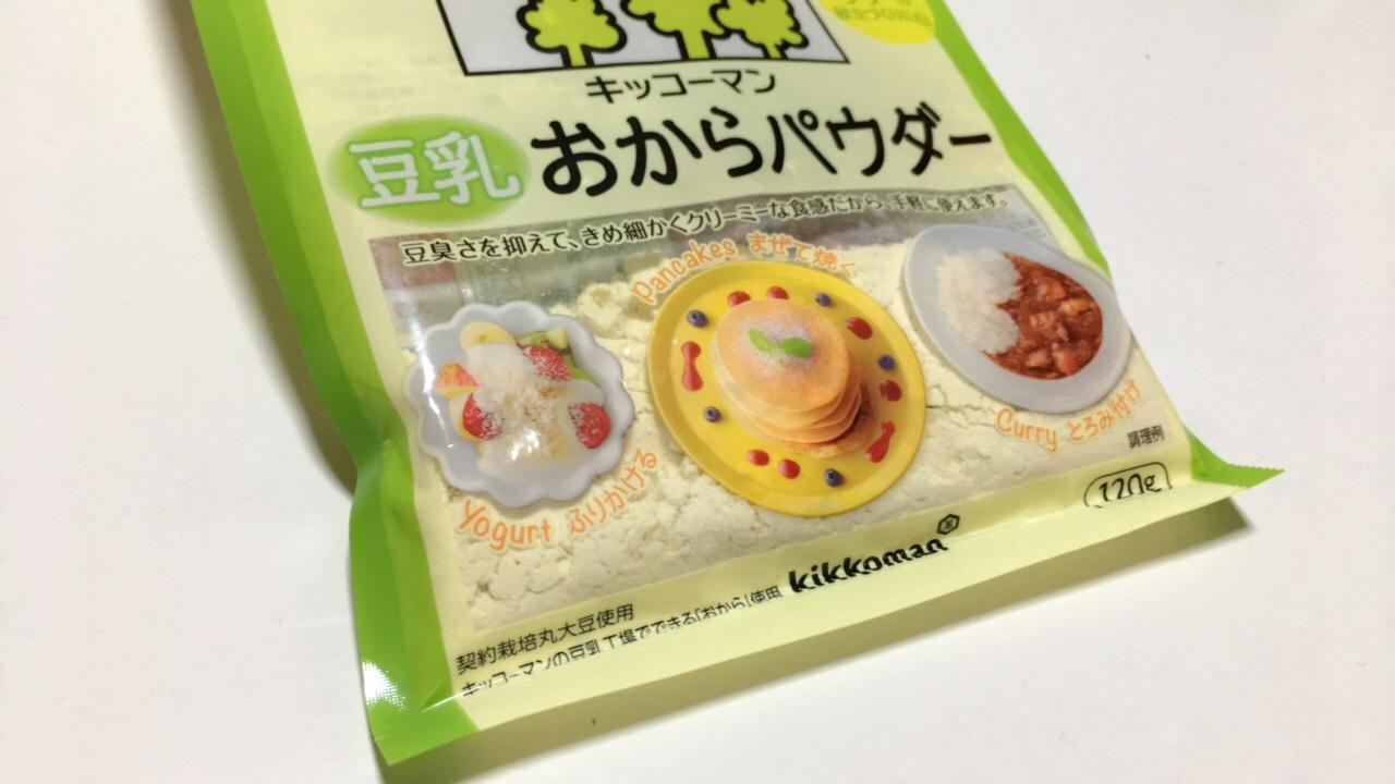 売り切れ続出【豆乳おからパウダー】を料理に使い始めました!_1