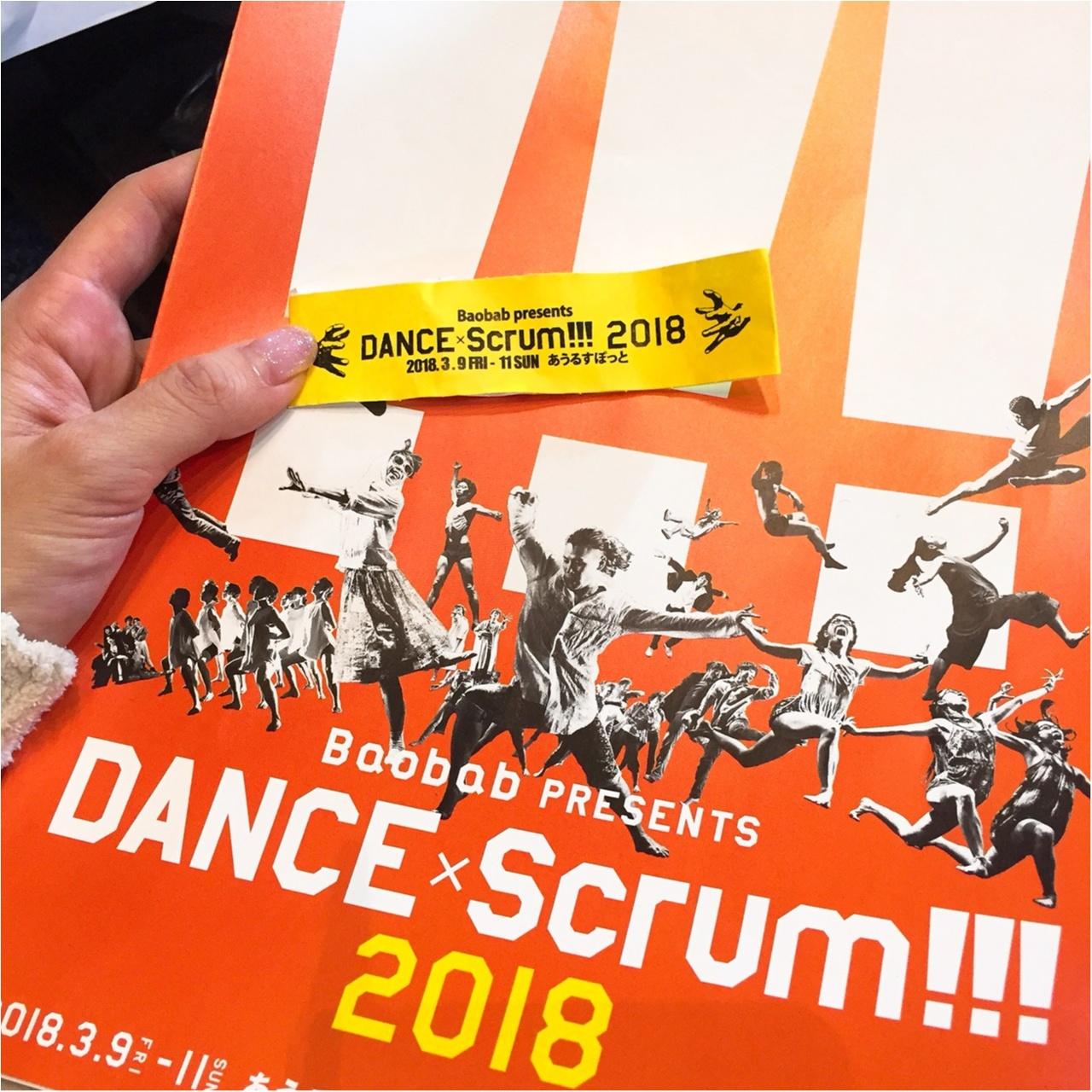 """3つの観""""踊""""スタイルが気になる!!【DANCE×Scrum!!!2018】に行ってきました_5"""