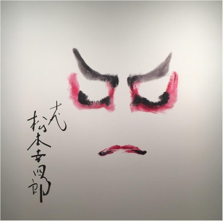 【歌舞伎のススメ其の2】祝・高麗屋三代襲名!歌舞伎座開場130周年の幕開けを飾る『壽春大歌舞伎』、そして、草間彌生さんの祝幕に見守られた『二月大歌舞伎』!_3