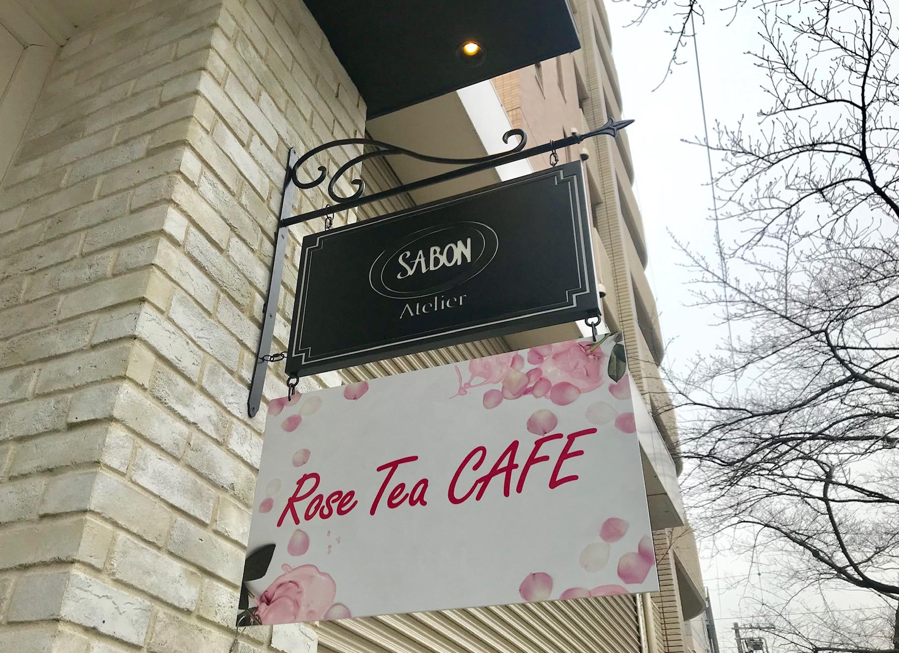 「バターハンドクリーム ラベンダー・ローズ」の現品おみやげつき!!!『SABON』初のアフタヌーンティーカフェ「SABON Rose Tea CAFÉ」が素敵すぎる♡【#桜 2019 10】_1