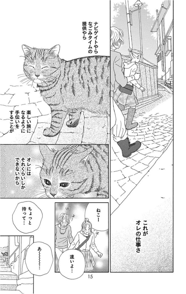 あなたの家の猫もこんなことを考えてるかも?『ねこノート』【猫愛全開♡オススメ猫マンガ】_1_11