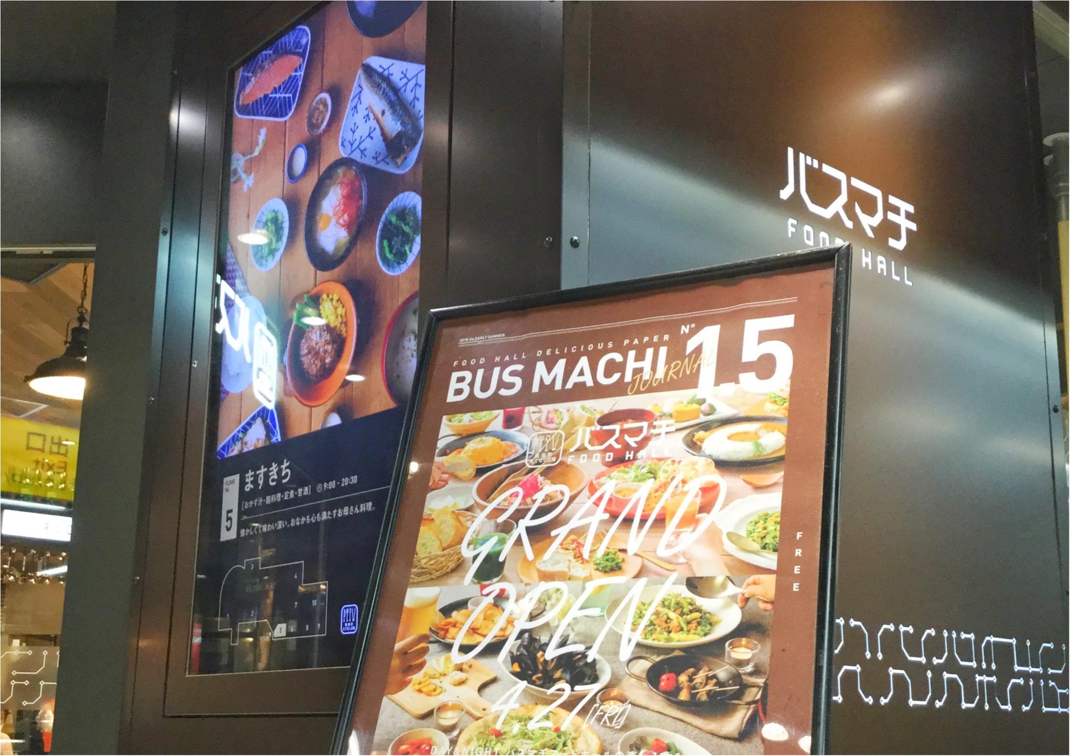 4/27広島バスセンターが変わります!《バスマチ FOOD  HALL》がグランドオープン♡美味しいご飯を食べた後は、広島ならではの手土産も買って帰りませんか?_6