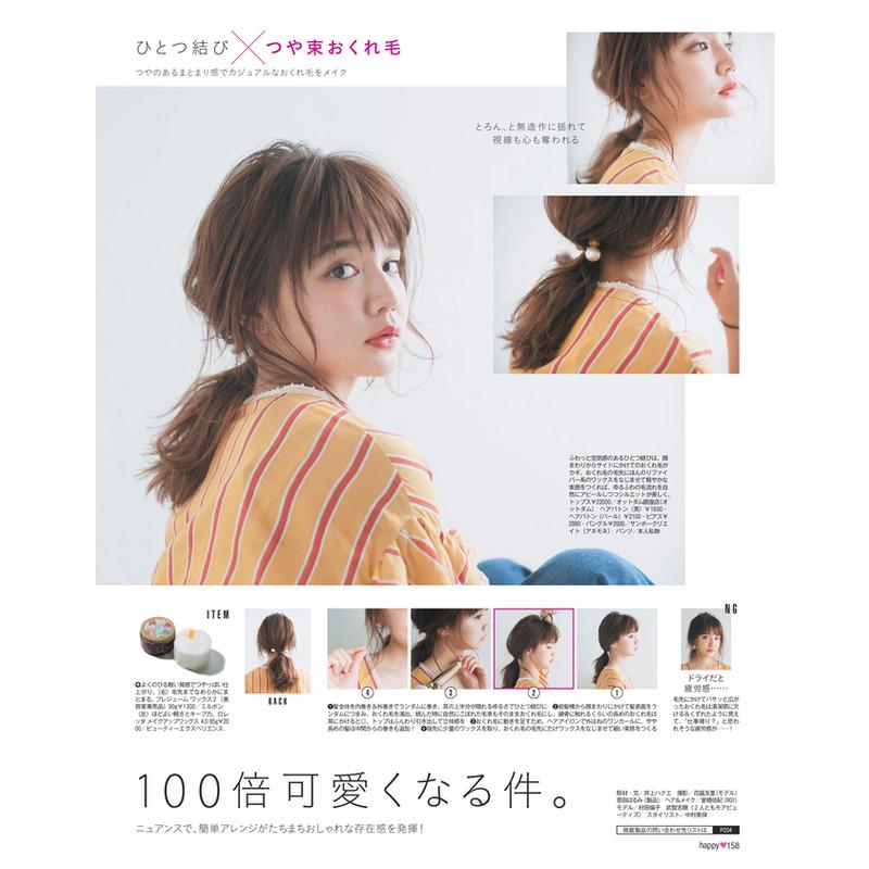 「おくれ毛」で髪型が100倍可愛くなる件。(1)