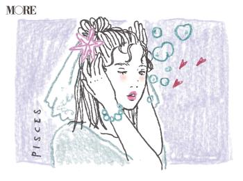 魚座(うお座)2020年の運勢♡ 人気占術研究家・水晶玉子の12星座別「寿占い」