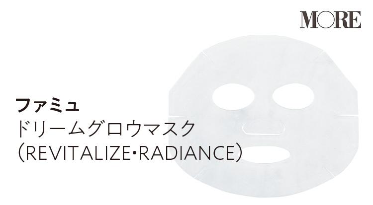 美プロの推し「シートマスク」記事Photo Gallery_1_8