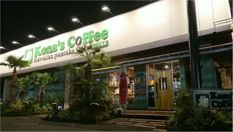 【カフェ】ハワイ感たっぷりのKona's Coffee_1