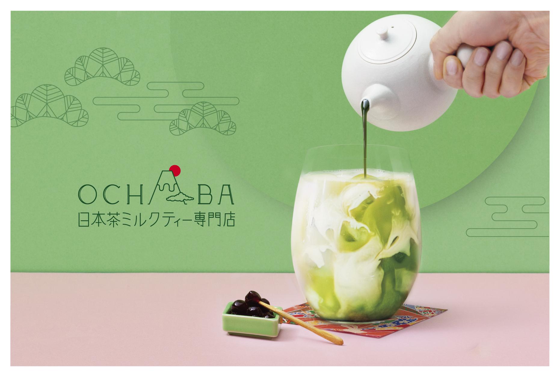 """全ドリンクに""""黒蜜入りわらび餅""""が入ってる♡ 世界唯一の日本茶ミルクティー専門店『OCHABA』が新宿に明日オープン_1"""