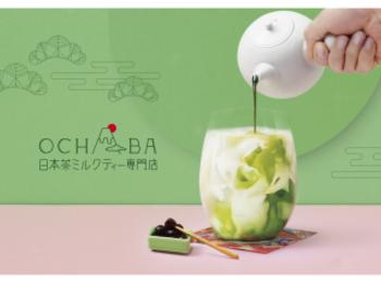 """全ドリンクに""""黒蜜入りわらび餅""""が入ってる♡ 世界唯一の日本茶ミルクティー専門店『OCHABA』が新宿に明日オープン"""