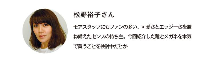 『ジミー チュウ』コラボや限定リングetc.スタイリスト松野裕子さんが贈る、真夏のファッションニュース!_8