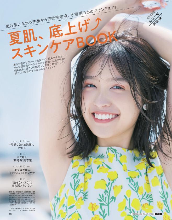 夏肌、底上げ  スキンケアBOOK(1)