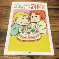 西原理恵子さんの「ダーリンは70歳」。熟年恋愛って初恋よりも甘くて面白くて幸せか?!