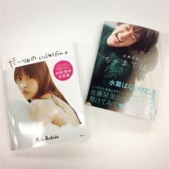 年末年始、本を買うならこの2冊をチェックすべし!