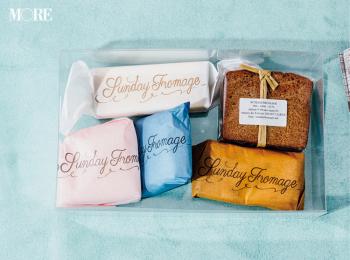 手土産チーズ、おしゃれ&絶品な6選! クリスマスパーティーや年末年始の帰省土産におすすめ