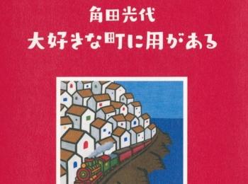 角田光代さん『大好きな町に用がある』は、時間も国や地域の境界も越えていくエッセイ集。【オススメ☆BOOK】