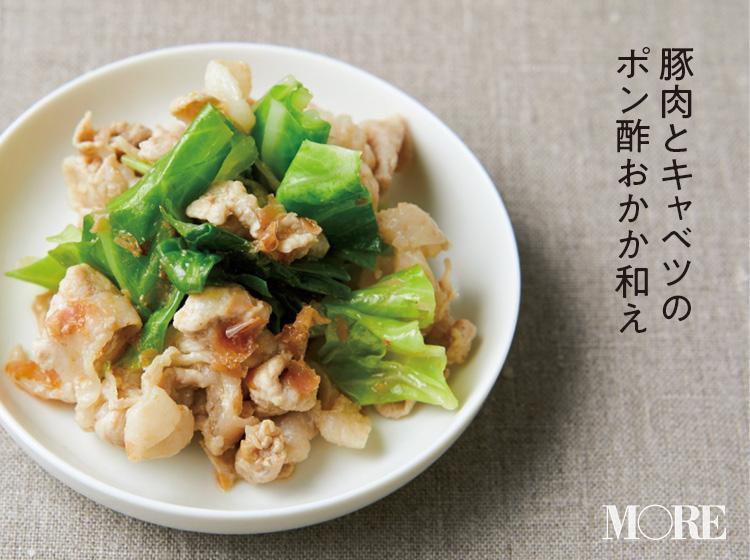 「豚肉×キャベツ」の簡単作り置きおかず3レシピ! 炒める・和える・マリネで三変化♡【 #お弁当 4】_2