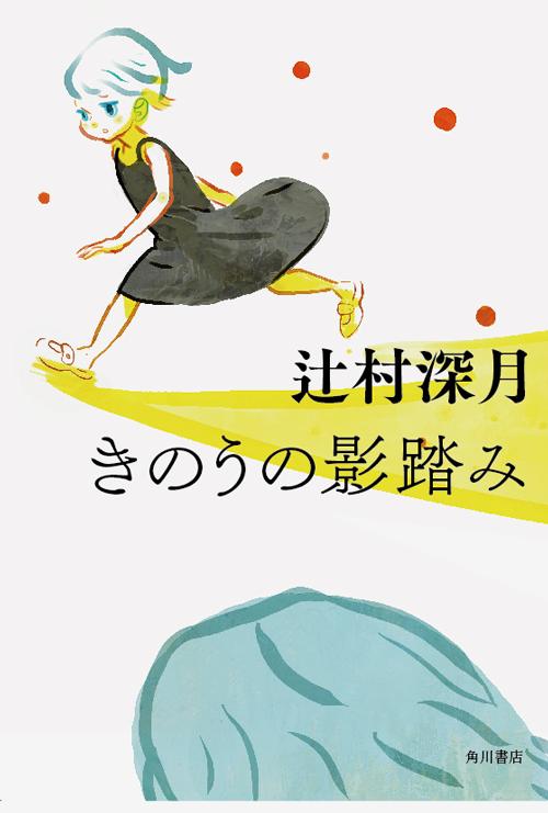 今月のオススメ★BOOK 『あなたを選んでくれるもの』『ごちそうは黄昏の帰り道(1)』『きのうの影踏み』_3