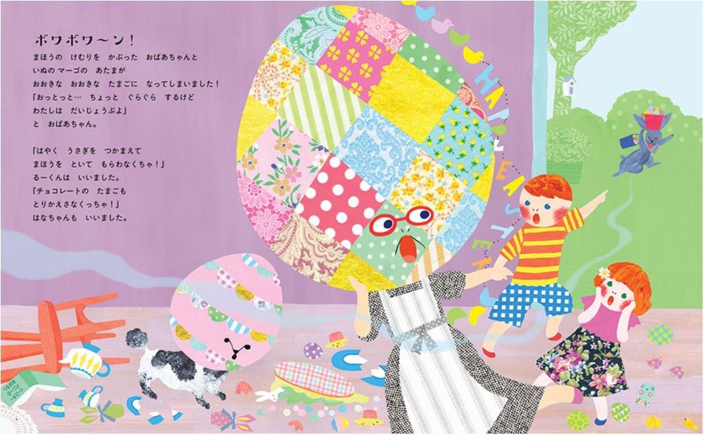 今週末はイースター! ヨシエさんが描く絵本『ハッピーイースター』は贈り物にも♡_2