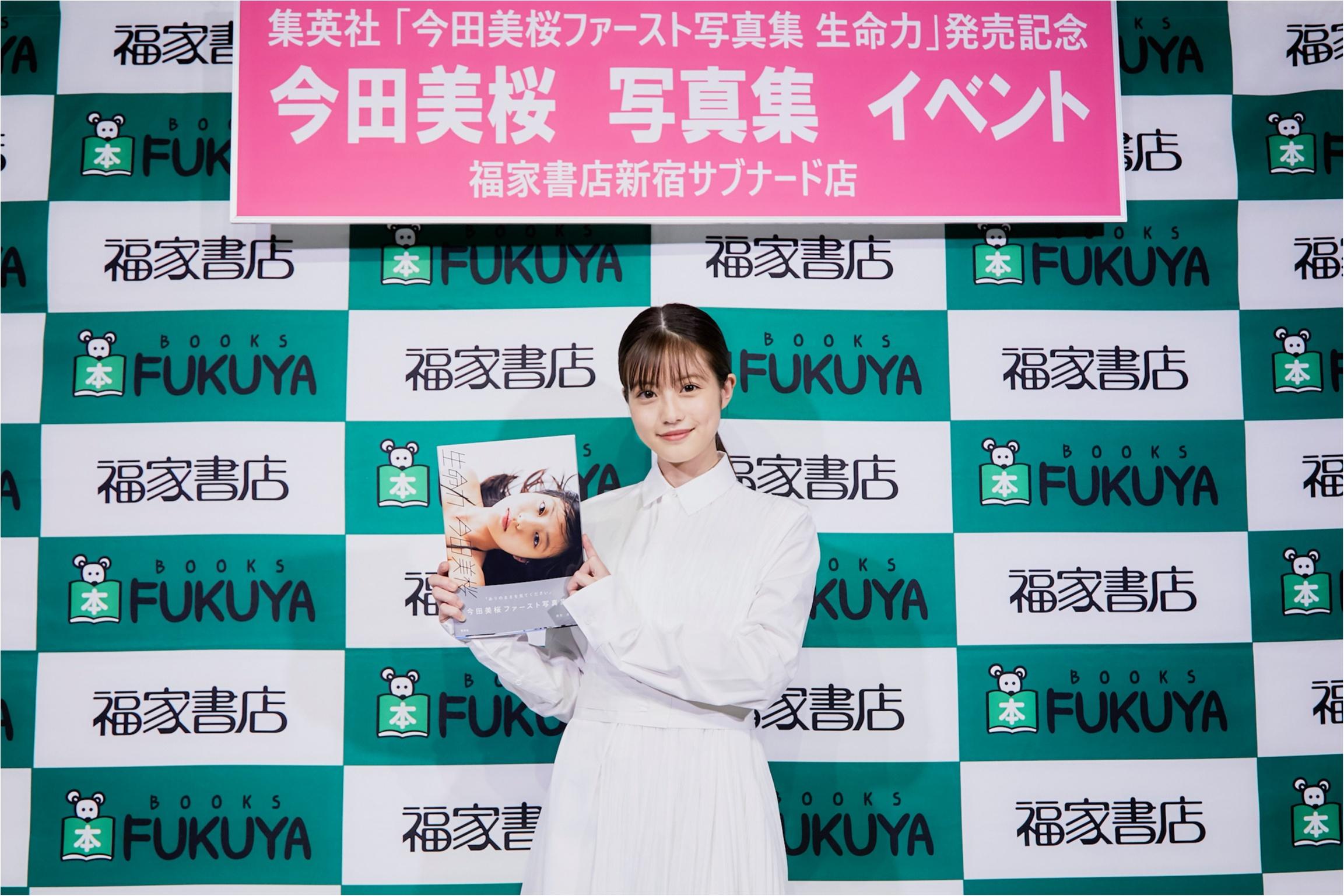 早くも重版決定\u203c︎】今最も気になる女優・今田美桜さんの1st写真