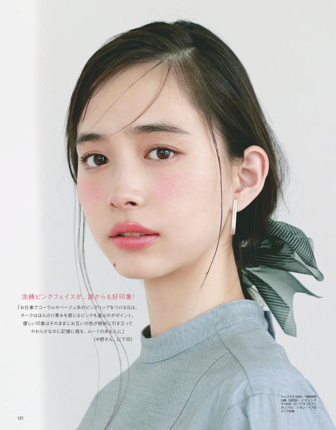 愛用LIP別  中野明海さんの春色チークMAGIC(2)