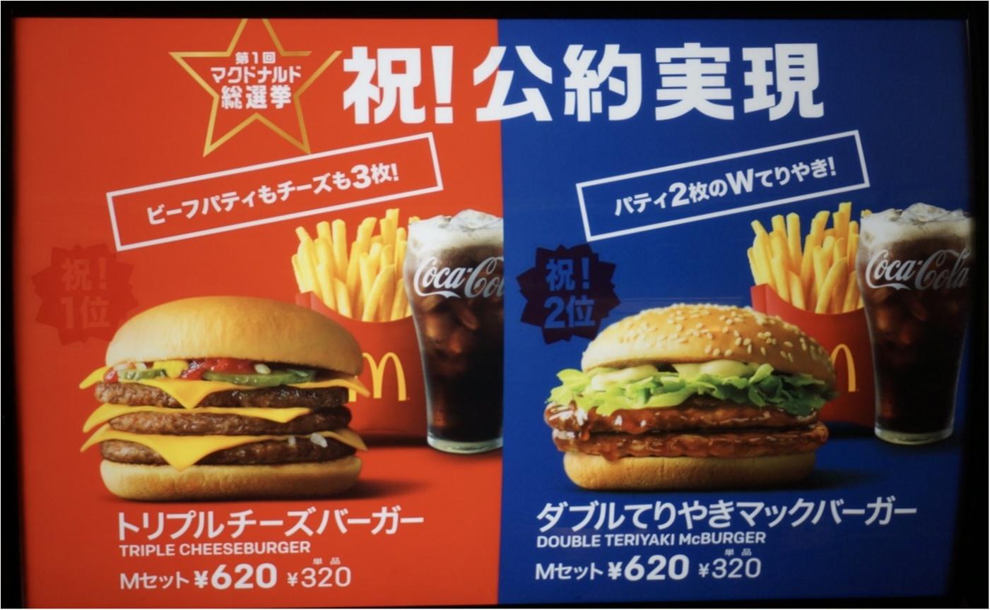 《食べられるのはあと4日間だけ‼︎》祝✨公約実現‼︎ビーフパティとチーズが3倍になった【マクドナルド】のトリプルチーズバーガーがすごいっ♡_1