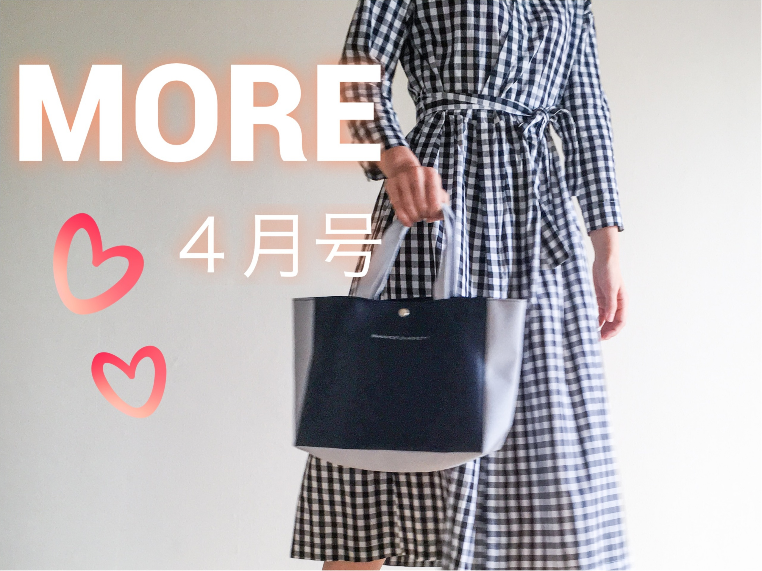 【MORE4月号は豪華2大付録♡】バナーバレット/大容量!A4サイズもすっぽり入るレザ調ーバッグが使える❁ _5