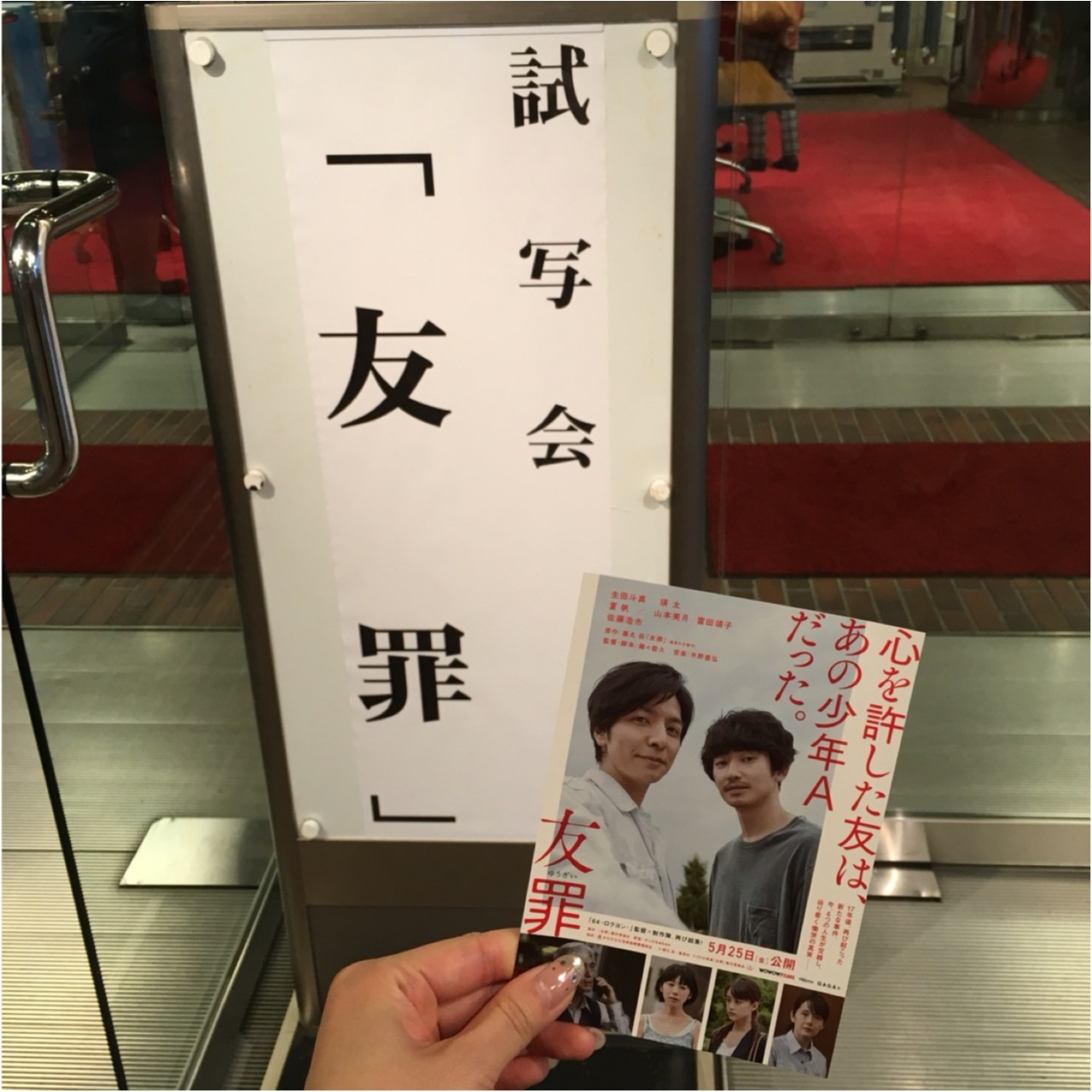 公開前から話題!映画「友罪」の試写会へ行ってきました!♡_1