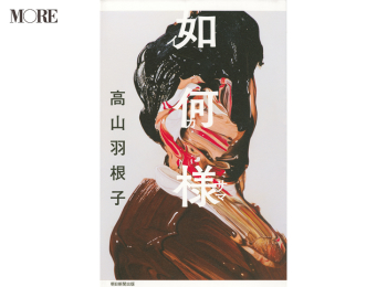 芥川賞連続ノミネートされた注目の作家、高山羽根子の最新作『如何様』【おすすめ☆本】