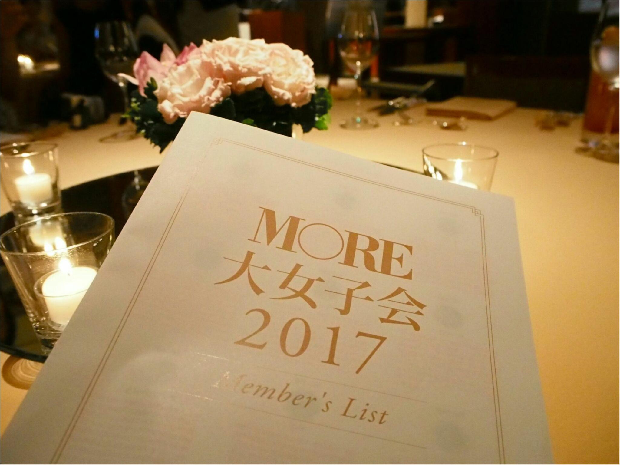 モアハピ部が集結!「MORE大女子会2017」の様子が2月28日発売のMORE4月号に掲載中?!あなたも雑誌に出るチャンスがあるかも?_2