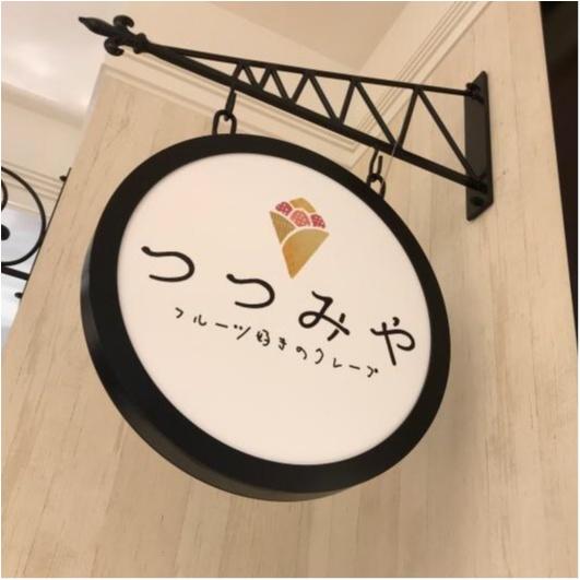 札幌で話題の新スポット【つつみや】大人気行列店のフルーツたっぷりクレープ!_2