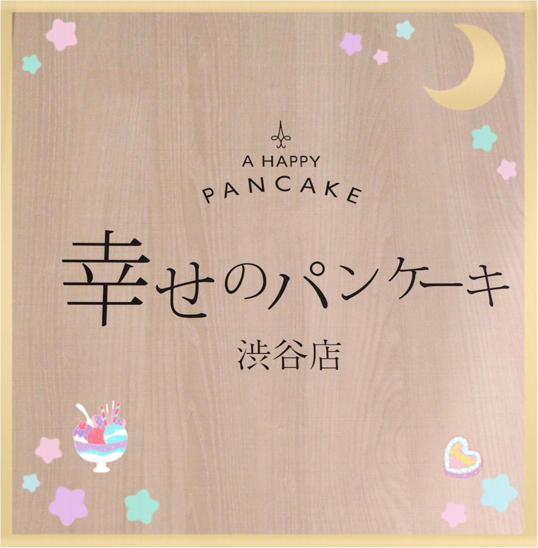 ☺︎♡幸せのパンケーキ、行ってきました♡これが幸せか♡笑 待ち時間少なめ穴場なお店!_2