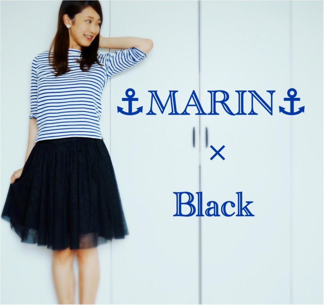【Q♡code】私はこう着る!夏の黒は《マリン×チュール》で爽やかに❤️_1